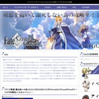 フェイトグランドオーダー(Fate/Grand Order)攻略リセマラまとめ|fateGO速報