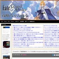 Fate/Grand Order攻略ちゃんねる