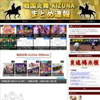 戦国炎舞-KIZUNA-まとめ速報